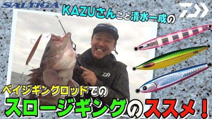 【ライトジギング】SALTIGA BJタックルで多魚種に挑む!